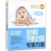 胎教早教启智专家方案