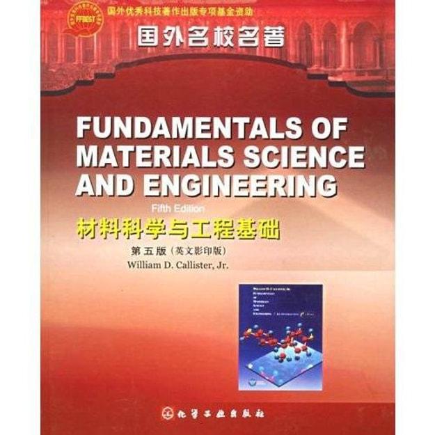 商品详情 - 材料科学与工程基础(第5版)(英文影印版) - image  0