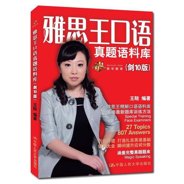 商品详情 - 雅思王口语真题语料库(剑10版) - image  0