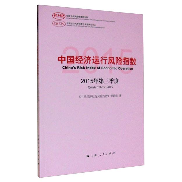 商品详情 - 中国经济运行风险指数(2015年第三季度) - image  0