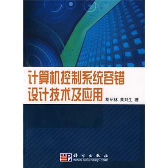 计算机控制系统容错设计技术及应用