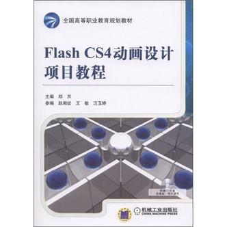 全国高等职业教育规划教材:Flash CS4动画设计项目教程(附CD-ROM光盘1张)