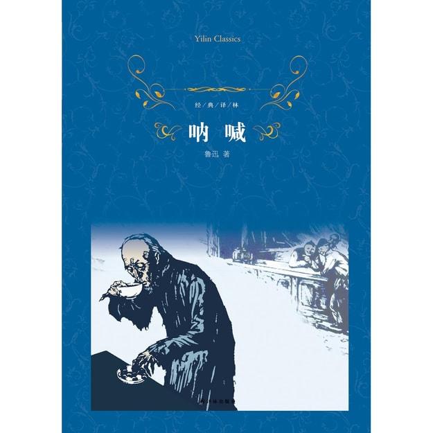 商品详情 - 经典译林:呐喊 - image  0