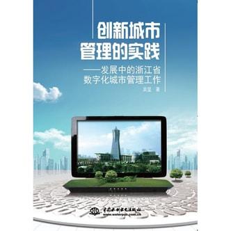 创新城市管理的实践:发展中的浙江省数字化城市管理工作