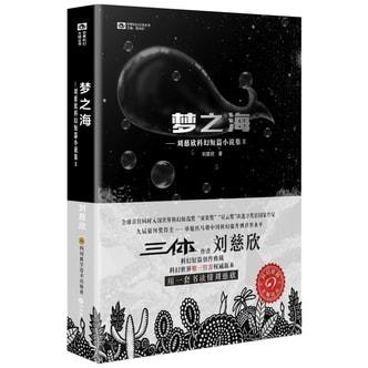 刘慈欣科幻短篇小说集2:梦之海