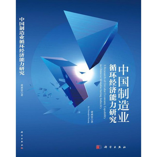 商品详情 - 中国制造业循环经济能力研究 - image  0
