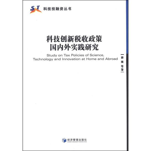 商品详情 - 科技创新税收政策国内外实践研究 - image  0