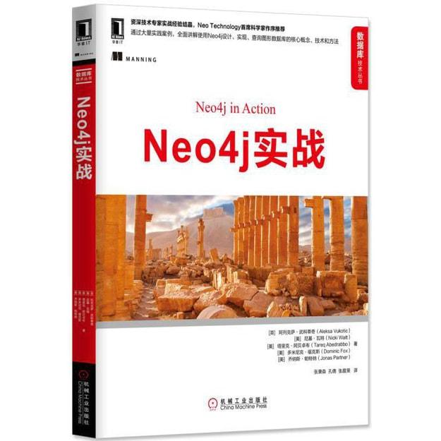 商品详情 - Neo4j实战 - image  0