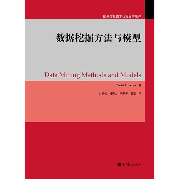 商品详情 - 数据挖掘方法与模型 - image  0
