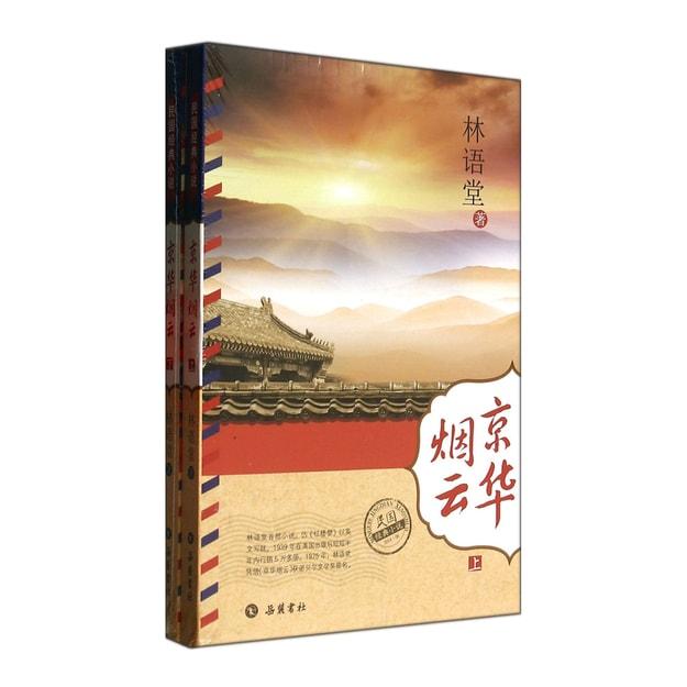商品详情 - 民国经典小说:京华烟云(套装上下册) - image  0