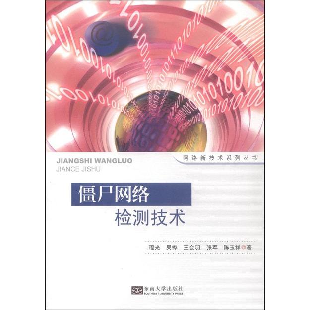商品详情 - 网络新技术系列丛书:僵尸网络检测技术 - image  0