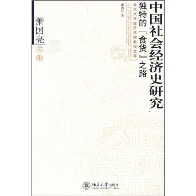 """商品详情 - 萧国亮文集:中国社会经济史研究:独特的""""食货""""之路 - image  0"""