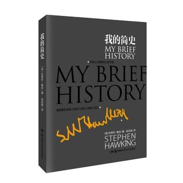 我的简史 霍金自传 入选2014中国好书