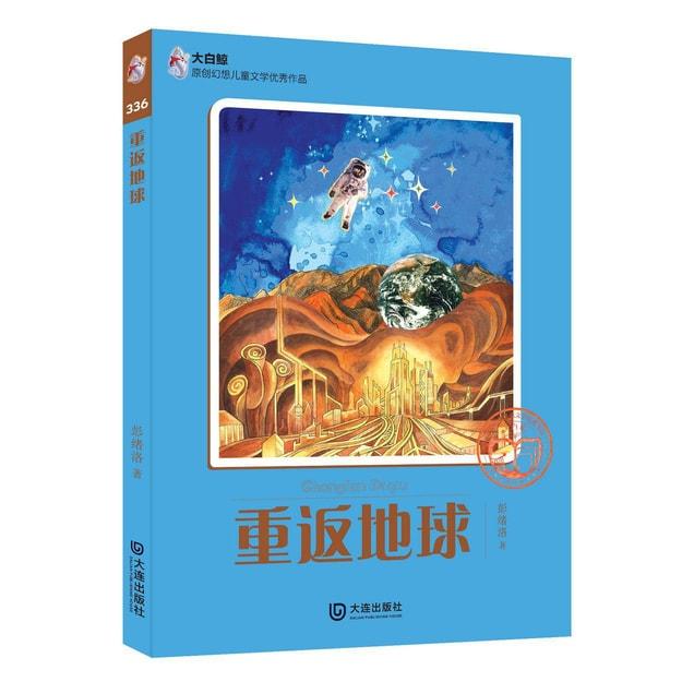 商品详情 - 大白鲸原创幻想儿童文学优秀作品:重返地球 - image  0