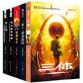 中国科幻基石丛书·刘慈欣三体3册+刘慈欣短篇小说集2册(套装共5册)