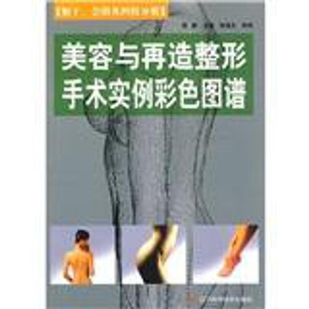商品详情 - 美容与再造整形手术实例彩色图谱:躯干、会阴及四肢分册 - image  0