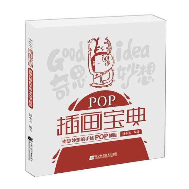 商品详情 - POP插画宝典:奇思妙想的手绘POP插画 - image  0