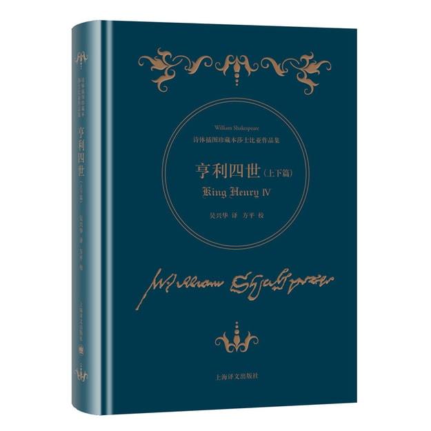 商品详情 - 亨利四世(上下篇)/诗体插图珍藏本莎士比亚作品集 - image  0