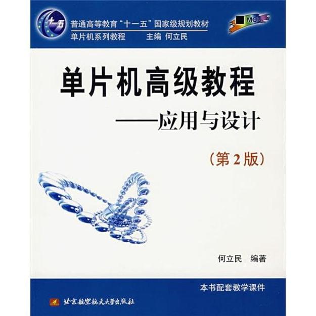 商品详情 - 单片机高级教程:应用与设计(第2版) - image  0