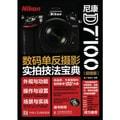 尼康D7100数码单反摄影实拍技法宝典(超值版)