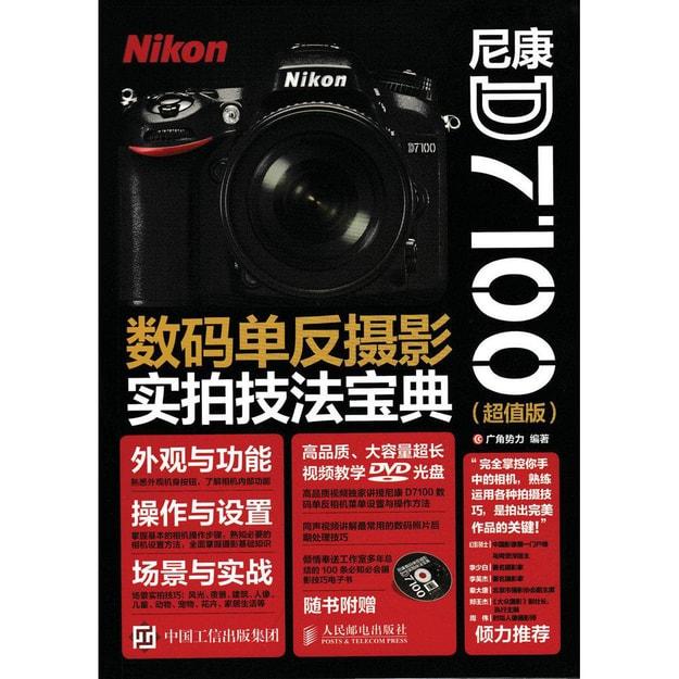 商品详情 - 尼康D7100数码单反摄影实拍技法宝典(超值版) - image  0