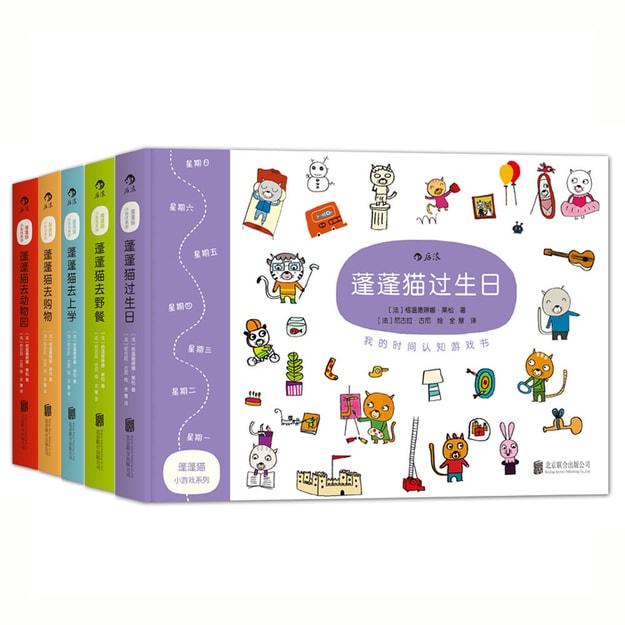 商品详情 - 蓬蓬猫小游戏系列(儿童认知游戏书,全系列套装共5册) - image  0