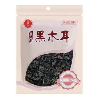 永福元 单片黑木耳 160g