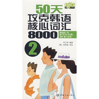 50天攻克韩语核心词汇8000(2)(附光盘)