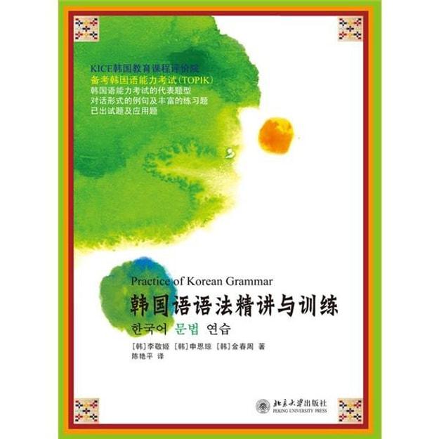 商品详情 - 韩国语语法精讲与训练 - image  0