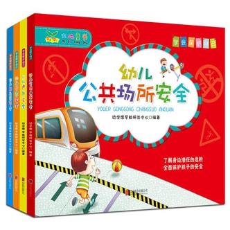 学会保护自己:幼儿安全故事书(套装共4册)