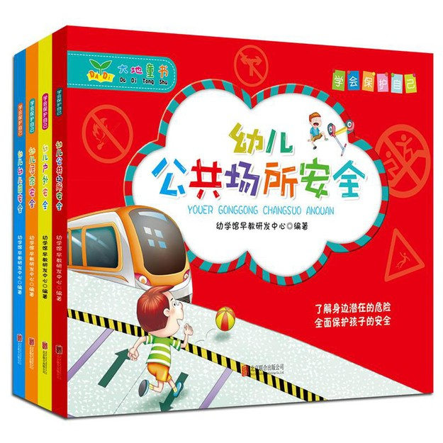 商品详情 - 学会保护自己:幼儿安全故事书(套装共4册) - image  0