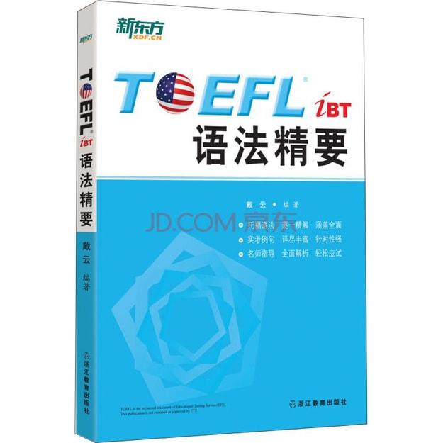 商品详情 - 新东方 TOEFL iBT语法精要 - image  0