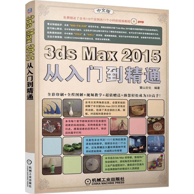 商品详情 - 3ds max 2015从入门到精通 - image  0