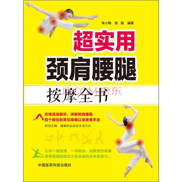 商品详情 - 超实用颈肩腰腿按摩全书 - image  0