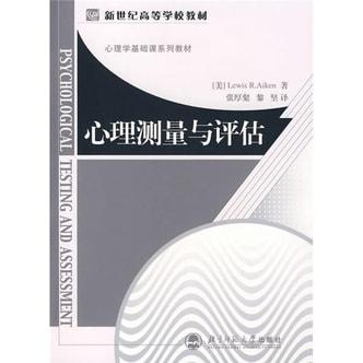 心理学基础课系列教材:心理测量与评估