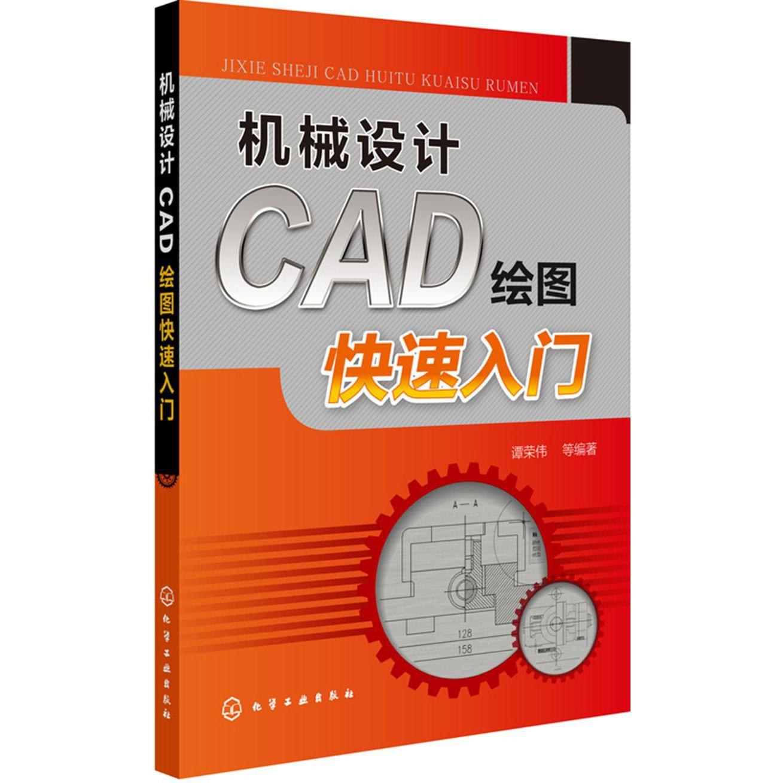 机械设计CAD绘图快速入门 怎么样 - 亚米网