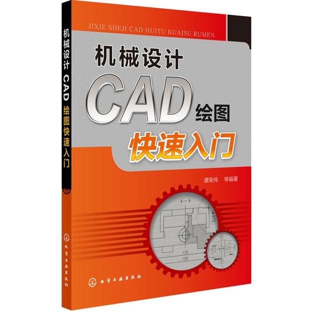商品详情 - 机械设计CAD绘图快速入门 - image  0