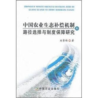 中国农业生态补偿机制的路径选择与制度保障研究