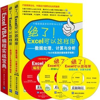 绝了!Excel可以这样用:Excel效率提升秘笈+Excel数据处理、计算与分析+ExcelVBA编程实战宝典(套装共3册)