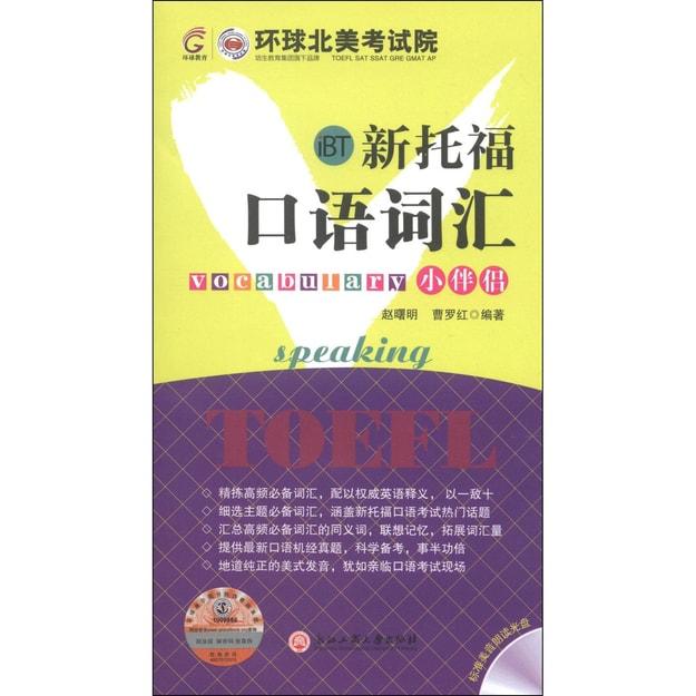 商品详情 - 新托福口语词汇小伴侣(附光盘1张) - image  0