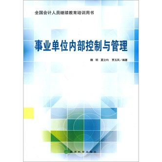 全国会计人员继续教育培训用书:事业单位内部控制与管理