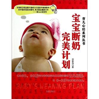 育儿心经系列丛书:宝宝断奶完美计划