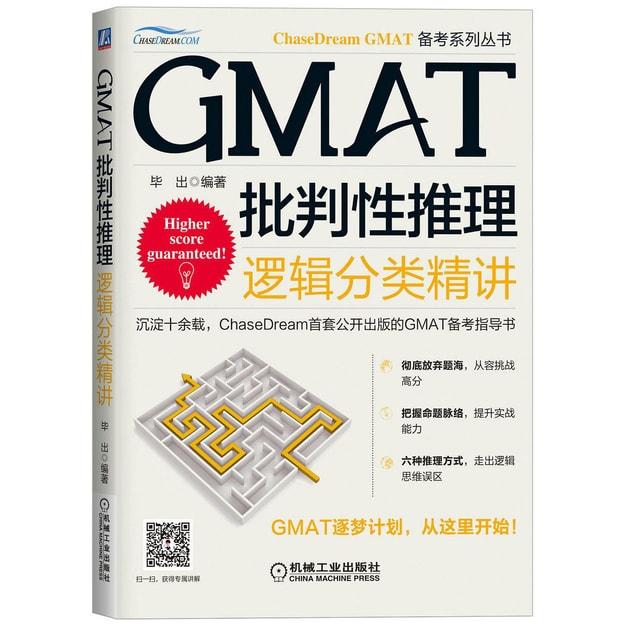 商品详情 - GMAT批判性推理:逻辑分类精讲 - image  0