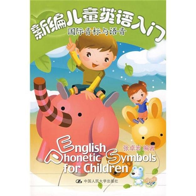 商品详情 - 新编儿童英语入门:国际音标与语音 - image  0
