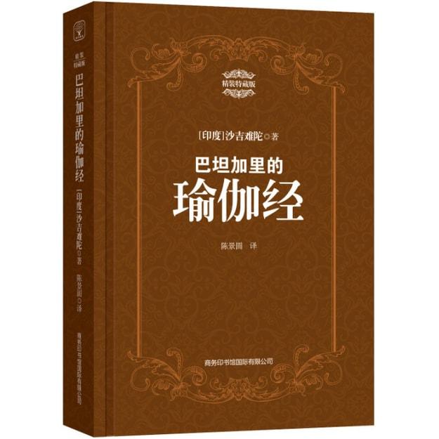 商品详情 - 巴坦加里的瑜伽经(精装特藏版) - image  0