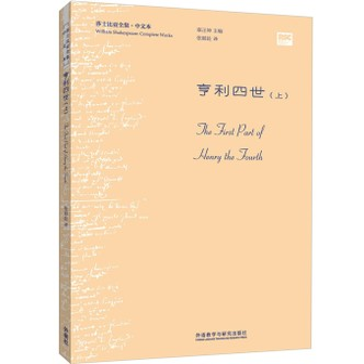 亨利四世(上)(莎士比亚全集.中文本)