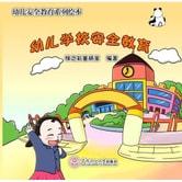 幼儿安全教育系列绘本:幼儿学校安全教育