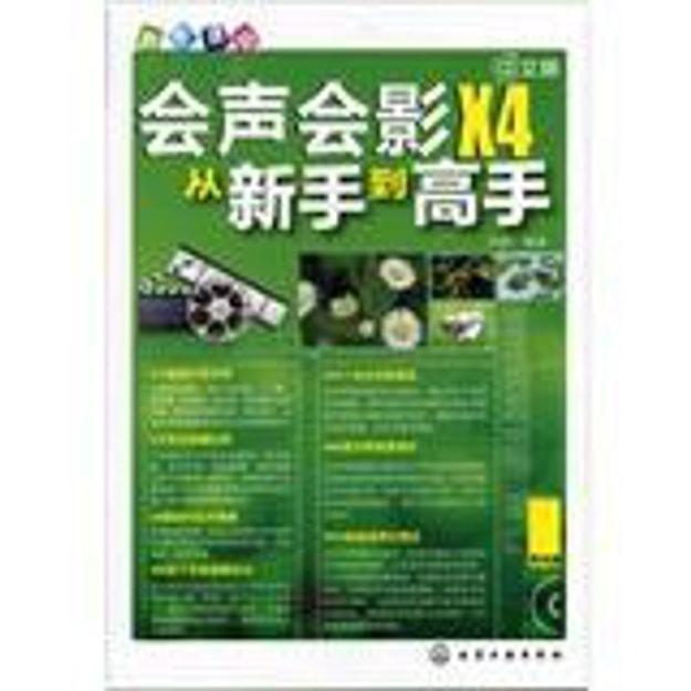 商品详情 - 新手速成:中文版会声会影X4从新手到高手(附光盘) - image  0