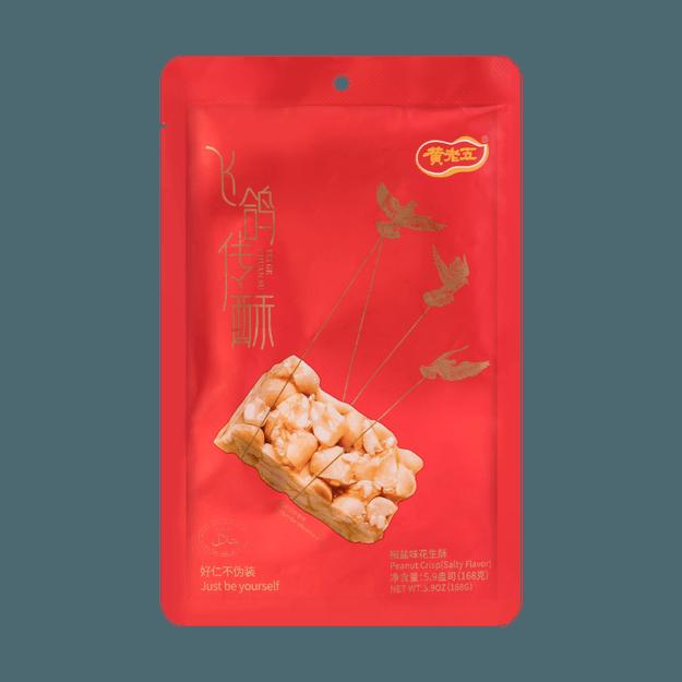 Product Detail - HUANGLAOWU Peanut Crisp Salty Flavor 168g - image 0