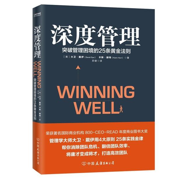 商品详情 - 深度管理(荣获800-CEO-READ年度商业图书大奖) - image  0